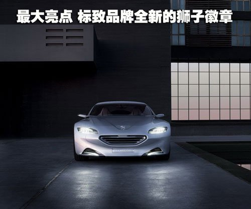 内饰前卫 标致将发布2010款SR1概念车