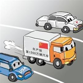 首次超美国 中国成为世界第一汽车产销国