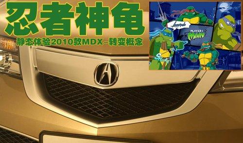 忍者神龟 静态体验2010款讴歌MDX