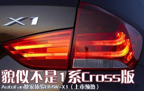 貌似不是1系Cross版 深度体验BMW-X1