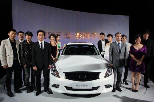 英菲尼迪G系上市 售价38.8-75.41万元