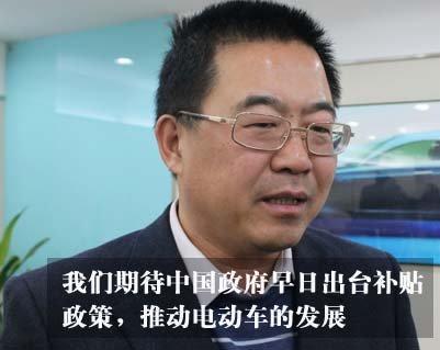 我们期待中国政府早日出台补贴政策,推动电动车发展