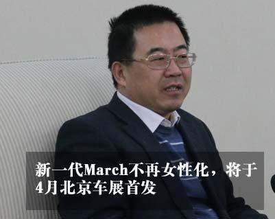 新一代March不再女性化,将于4月北京车展首发