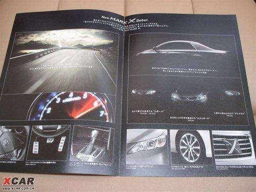 丰田将推新款锐志 明年4月北京车展亮相高清图片