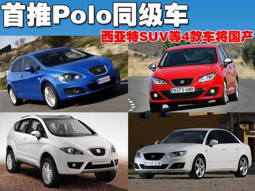 西亚特SUV等4款车将国产 首推Polo同级车