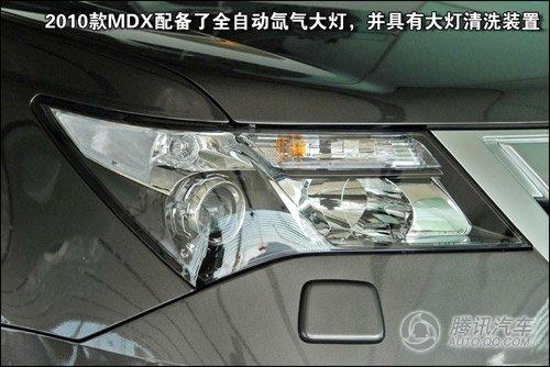 [新车实拍]全面升级 2010款讴歌MDX到店