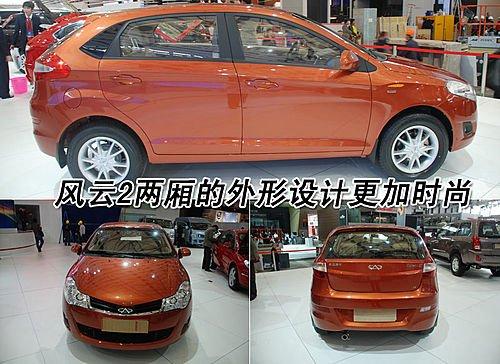 2010销量目标70万 奇瑞品牌将推新B级车