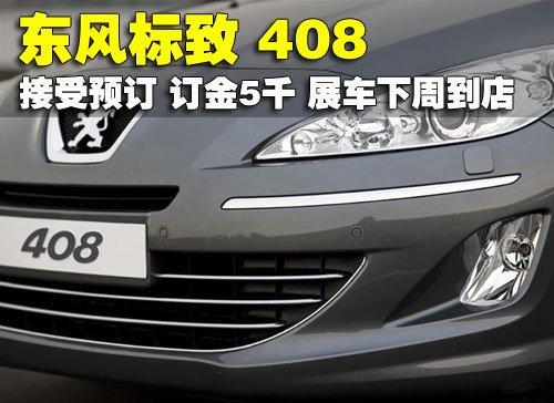 全新东风标致408接受预订 展车下周到店