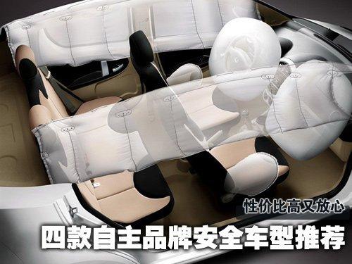 性价比高又放心 四款自主品牌安全车型