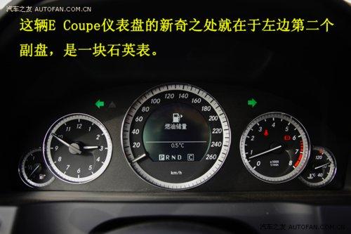 柔软难养 深度测评奔驰E级Coupe轿跑