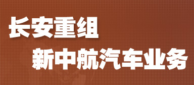 长安重组新中航汽车业务