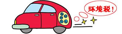 用车调查:若开征环境税 你还买大排量车吗