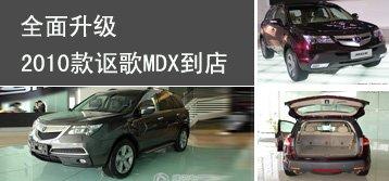 全面升级 2010款讴歌MDX到店_车周刊_腾讯汽车