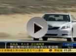 丰田暂停8召回车在美销售
