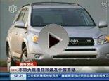 丰田大规模召回波及中国市场