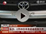 丰田在中国召回超68万辆