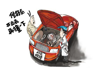 车险理赔假案 看4S店怎样恶意毁车骗保