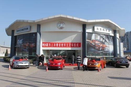 六维新基准 型领新风尚 MG6登陆京城市场