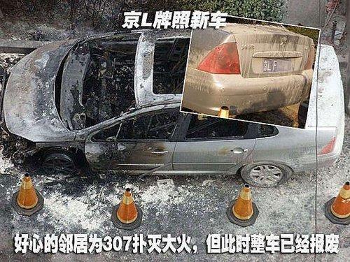 """警惕""""年三十""""爆竹伤车 节假日停车需谨慎"""