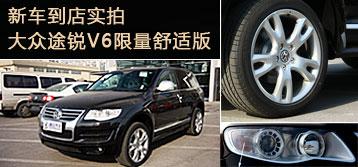 [新车实拍]大众途锐V6限量舒适版到店_车周刊_腾讯汽车