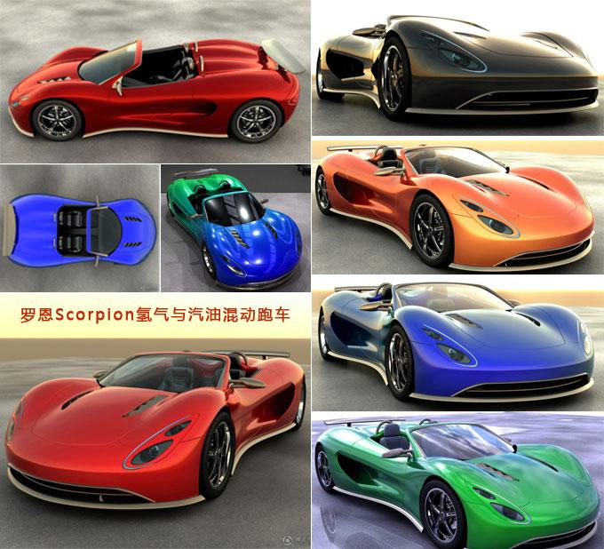 罗恩Scorpion跑车采用氢气与汽油混合动力_车周刊_腾讯汽车