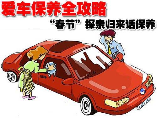 """""""春节""""自驾探亲归来 爱车保养全攻略"""