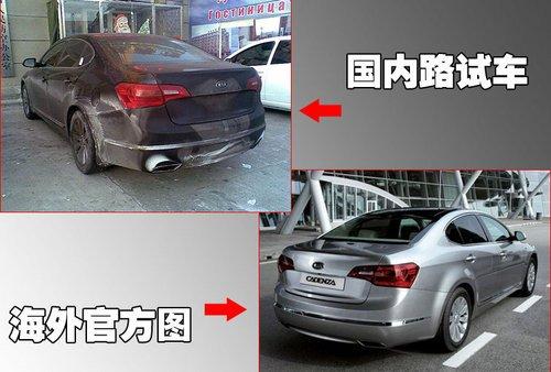 起亚新车路试谍照曝光 4月北京车展亮相