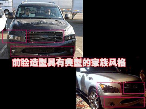 英菲尼迪QX56亮相北京车展 4S预售150万