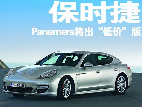 """保时捷Panamera将出""""低价""""版 北京车展首发"""