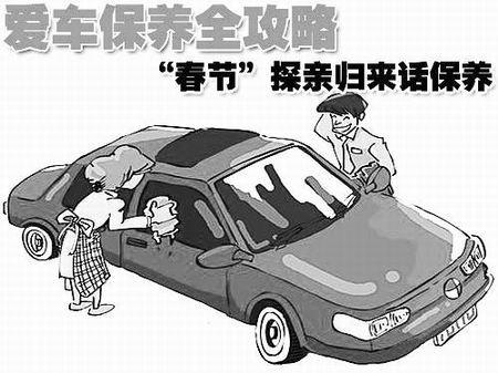 """春节归来话保养:节后车辆扎堆""""疗伤"""""""