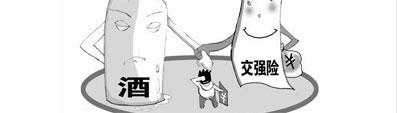 3月起北京酒驾与交强险费率挂钩 可上浮15-30%