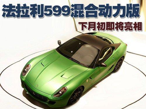法拉利599混合动力版 即将亮相日内瓦