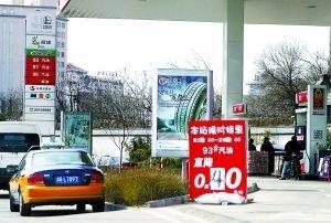 """加油站价格战""""烧""""进二环 93号降0.4元"""