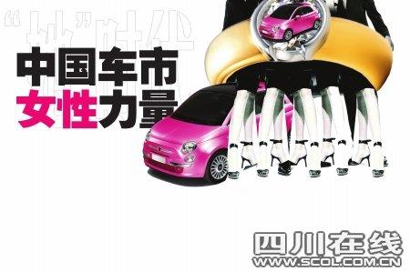 """不容忽视的""""她""""时代 中国车市女性力量"""