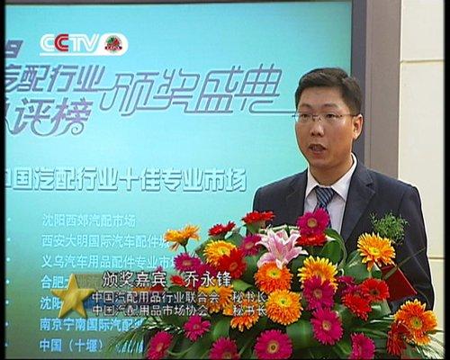 乔永锋:汽配企业信用建设任重道远