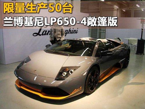 限量生产50台 兰博基尼LP650-4敞篷版