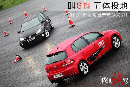 叫GTI 五体投地 腾讯试驾国产高尔夫GTI