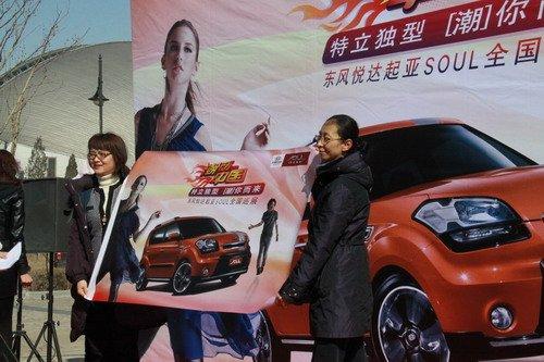 时尚来袭 起亚新车SOUL秀尔全国巡演启程