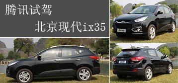 腾讯试驾北京现代IX35_车周刊_腾讯汽车