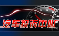 腾讯汽车投诉平台