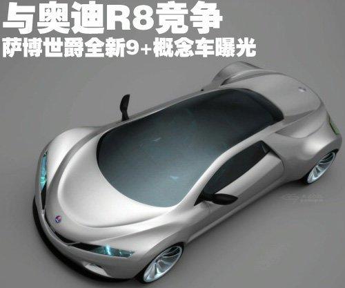 与奥迪R8竞争 萨博世爵全新9+概念车曝光