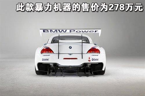 专为赛道而生 宝马Z4 GT3官方靓照曝光