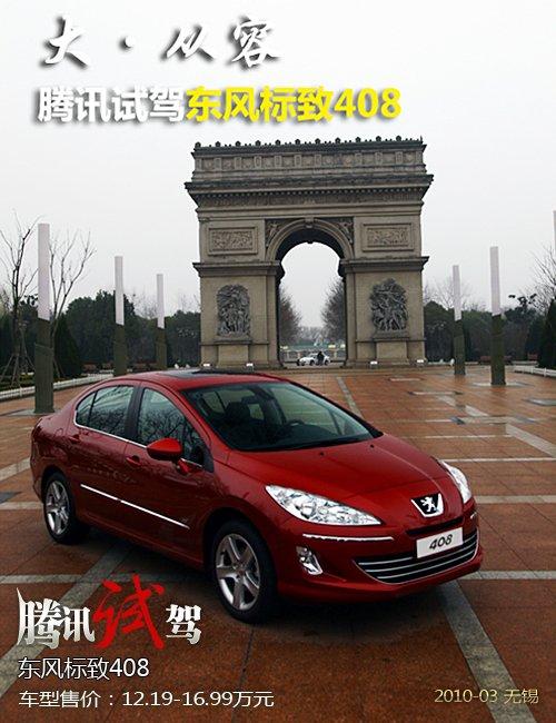 """"""" 大・从容"""" 腾讯汽车试驾东风标致408"""