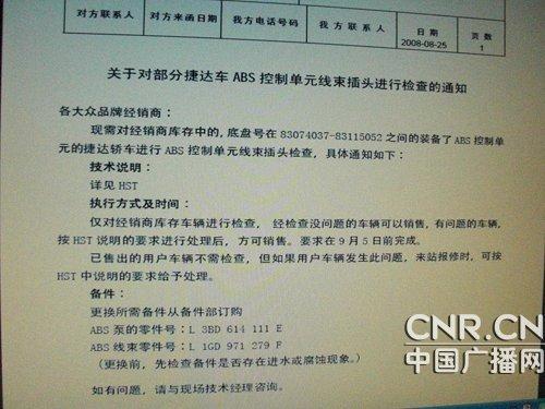 """捷达内部曝""""刹车门"""" 厂家欲隐瞒质量缺陷"""