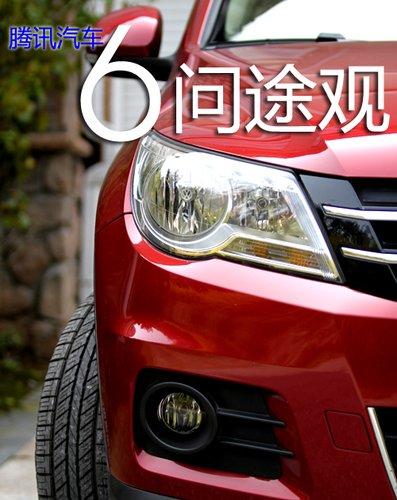 腾讯汽车六问途观 揭秘新车造型配置价格