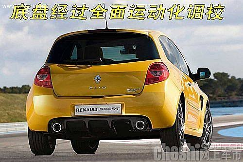 雷诺9款新车北京车展将亮相 主打运动风