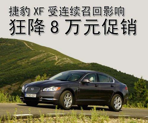 捷豹XF受连续召回影响 狂降8万元大促销