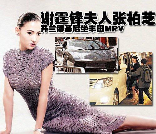 谢霆锋夫人张柏芝 开兰博基尼坐丰田MPV