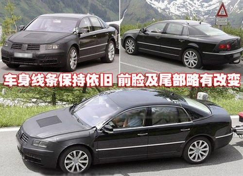 大众新辉腾改头换尾 北京车展全球首发