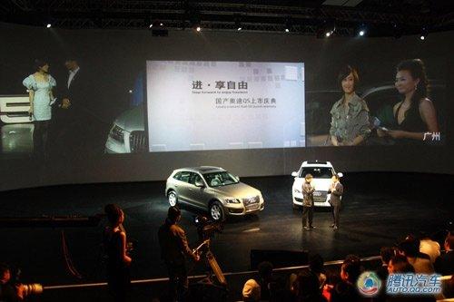 国产奥迪Q5在北京、上海、广州三地同时上市